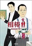 相棒 season15(上) (朝日文庫)