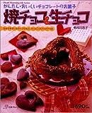 焼チョコ&生チョコ―かんたん・おいしいチョコレートのお菓子 (Heart warming life series)