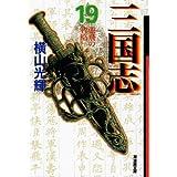 三国志 19 (潮漫画文庫)