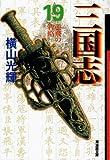 三国志 (19) (潮漫画文庫) -