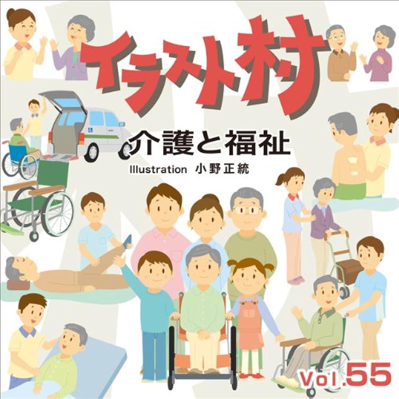 鋭くつぼみパッチイラスト村 Vol.55 介護と福祉