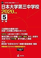 日本大学第三中学校 2020年度用 《過去5年分収録》 (中学別入試問題シリーズ  N19)