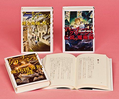 アーチー・グリーンと魔法図書館(3巻セット)