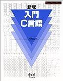 新版 入門C言語 (スマート・スタディ・シリーズ)