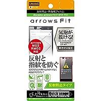 レイ・アウト arrows Fit F-01H/富士通 arrows M02/富士通 arrows RM02 フィルム 反射防止フィルム RT-ARH1F/B1