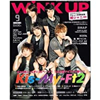 Wink up (ウィンク アップ) 2012年 09月号 [雑誌]