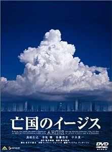 亡国のイージス プレミアム・エディション [DVD]