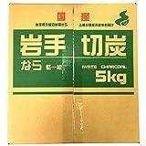 炭 岩手切炭 楢(なら)堅一級品(純国産品)5kg【ダンボール箱入】