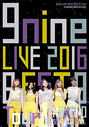 9nine LIVE 2016 「BEST 9 Tour」 in 中野サンプラザホール [Blu-ray]