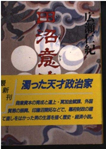 田沼意次 (時代小説文庫)の詳細を見る