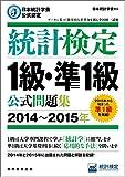 日本統計学会公式認定 統計検定 1級・準1級 公式問題集[2014〜2015年]