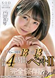 戸田真琴 デビュー2周年 13作品13SEX収録4時間ベストII [DVD]