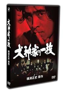 犬神家の一族 下巻 [DVD]
