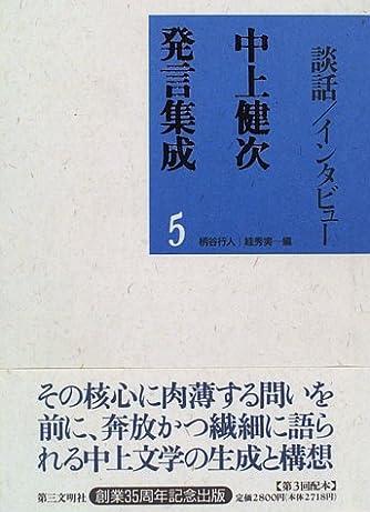 中上健次発言集成〈5〉談話・インタビュー