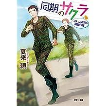 同期のサクラ~ひよっこ隊員の訓練日誌~ (光文社キャラクター文庫)