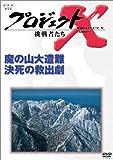プロジェクトX 挑戦者たち 第VI期 魔の山大遭難 決死の救出劇 [DVD]