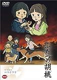 戦争童話 ふたつの胡桃[DVD]