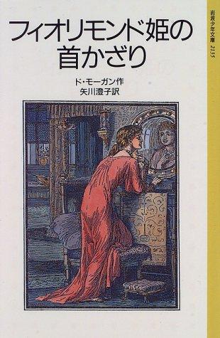 フィオリモンド姫の首かざり (岩波少年文庫 (2135))の詳細を見る