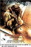 ブラックホーク・ダウン [DVD] 画像