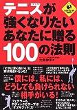 テニスが強くなりたいあなたに贈る100の法則 (LEVEL UP BOOK)