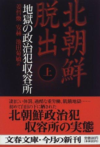 北朝鮮脱出〈上〉地獄の政治犯収容所 (文春文庫) / 姜 哲煥,安 赫