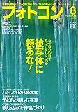 フォトコン 2014年 08月号 [雑誌] 画像