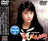 さびしんぼう [DVD] 画像