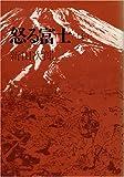 怒る富士〈上〉 (1974年)