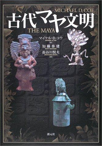 古代マヤ文明の詳細を見る