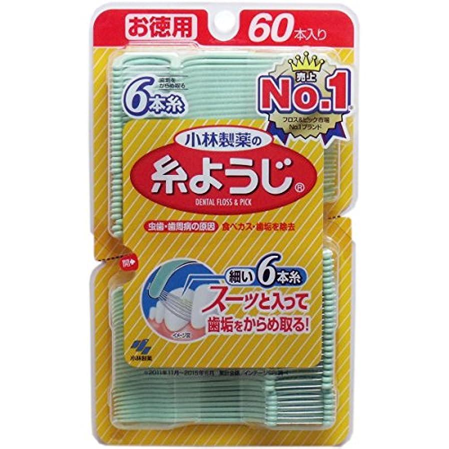 【まとめ買い】小林製薬の糸ようじ フロス&ピック デンタルフロス 60本【×12個】
