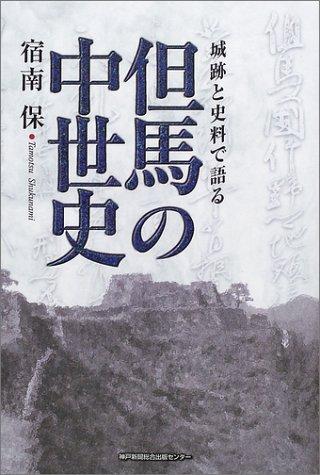 但馬の中世史 (城跡と史料で語る)