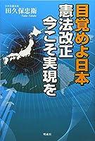 目覚めよ日本―憲法改正今こそ実現を