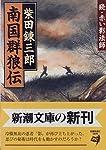 南国群狼伝―続 赤い影法師 (新潮文庫)