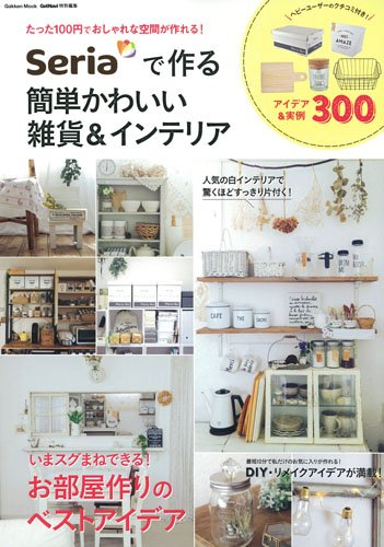 RoomClip商品情報 - Seriaで作る簡単かわいい雑貨&インテリア (Gakken Mook)
