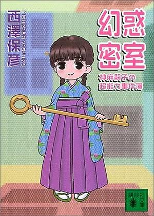 幻惑密室―神麻嗣子の超能力事件簿 (講談社文庫)