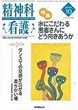 精神科看護 (2003-10)