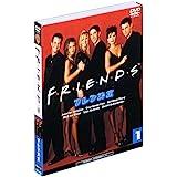 フレンズ II 〈セカンド・シーズン〉 セット1 [DVD]