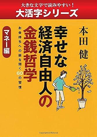 大活字シリーズ 幸せな経済自由人の金銭哲学 マネー編