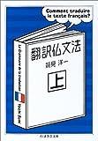 翻訳仏文法〈上〉 (ちくま学芸文庫)