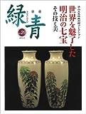 骨董緑青 vol.29 特集:世界を魅了した明治の七宝 画像