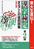 東大生直伝! 漢字検定準2級まるごと対策問題集 改訂版