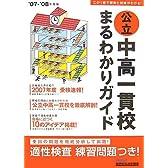 公立中高一貫校まるわかりガイド〈'07‐08年度版〉 (進研ゼミ小学講座)