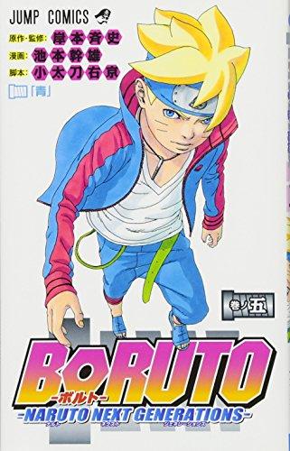 BORUTO―ボルト― 5 ―NARUTO NEXT GENERATIONS― (ジャンプコミックス)
