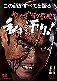 やくざ刑罰史 私刑![DSTD-20028][DVD] 製品画像
