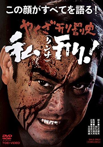 やくざ刑罰史 私刑![DVD]