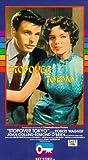 Stopover Tokyo [VHS] [Import]