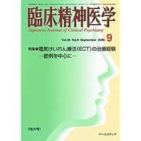 臨床精神医学 2006年 09月号 [雑誌]