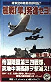 艦戦「隼」発進セヨ!―陸軍空母機動部隊戦記〈1〉 (歴史群像新書)
