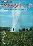旅名人ブックス59 アイスランド・フェロー諸島・グリーンラント