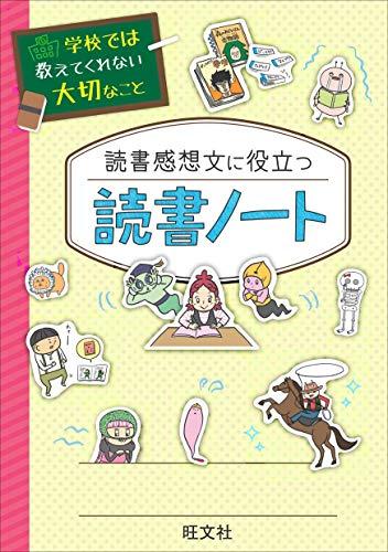 【Amazon.co.jp限定】学校では教えてくれない大切なこと 読書感想文に役立つ 読書ノート 4冊セット
